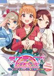 ラブライブ!サンシャイン!! The School Idol Movie Over the Rainbow Comic Anthology 2年生