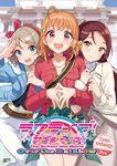 ラブライブ!サンシャイン!! The School Idol Movie Over the Rainbow Comic Anthology 2年生 950円