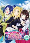 ラブライブ!サンシャイン!! The School Idol Movie Over the Rainbow Comic Anthology 3年生 950円