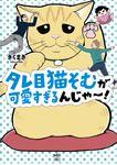 タレ目猫そむが可愛すぎるんじゃ〜!