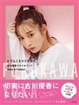 #てんこもりフルカワ 古川優香スタイルブック Make&Fashion