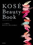 KOSE Beauty Book いつの時代も、あなたらしい美しさを求めて 2,700円