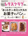 くり返し作りたいベストシリーズ vol.17 くり返し作りたい「ホットケーキミックスのお菓子とパン」がギュッと一冊に! 432円