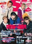 Star Creators!~YouTuberの本~ February 2019 990円