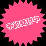 冨士原良 ARTWORKS -BRIGHT-