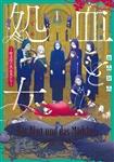 血と処女1 〜修道院の吸血鬼たち〜