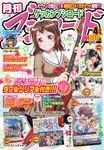 月刊ブシロード 2019年4月号 800円