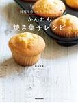 """ゆーママの""""何度も作ってたどり着いた""""かんたん焼き菓子レシピ 1,296円"""