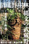 武蔵野樹林 vol.2 2019春 1,944円