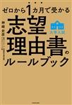 ゼロから1カ月で受かる 大学入試 志望理由書のルールブック