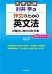 大学入試 肘井学の 作文のための英文法が面白いほどわかる本 音声ダウンロード付き