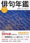 俳句年鑑 2020年版