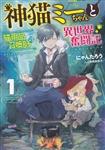 神猫ミーちゃんと猫用品召喚師の異世界奮闘記1