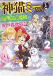 神猫ミーちゃんと猫用品召喚師の異世界奮闘記2