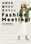 大好きな服だけで生きていく Fashion Meeting!