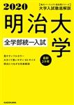 角川パーフェクト過去問シリーズ 2020年用 大学入試徹底解説 明治大学 全学部統一入試 最新2カ年