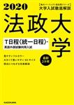 角川パーフェクト過去問シリーズ 2020年用 大学入試徹底解説 法政大学 T日程〈統一日程〉・英語外部試験利用入試 最新2カ年