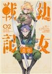幼女戦記食堂 (2)