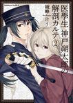 医學生 神戸朔太郎の解剖カルテ (2)