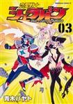 恋愛戦士シュラバン (3)