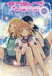 ラブライブ!サンシャイン!! コミックアンソロジー Sweet Lily