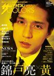 ザテレビジョンCOLORS  Vol.42 YELLOW 990円