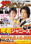 ザテレビジョン 首都圏関東版 2019年1/25号 380円
