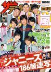 ザテレビジョン 首都圏関東版 2019年3/1号 380円