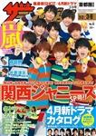 ザテレビジョン 首都圏関東版 2019年3/8号 380円