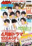 ザテレビジョン 首都圏関東版 2019年3/15号 380円