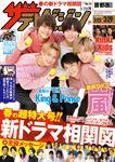ザテレビジョン 首都圏関東版 2019年3/29号 390円
