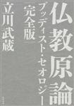 仏教原論 ブッディスト・セオロジー 完全版