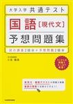 大学入学共通テスト 国語[現代文]予想問題集