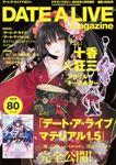 ドラゴンマガジン 2019年4月号増刊 デート・ア・ライブマガジン
