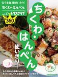安うま食材使いきり!vol.27 ちくわ・はんぺん使いきり!
