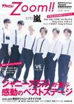 ザテレビジョンZoom!! vol.35
