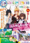 カスタムキャスト マガジン Vol.01 1,296円