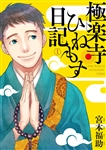 極楽寺ひねもす日記 (1)