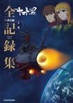 宇宙戦艦ヤマト2202 愛の戦士たち −全記録集− 設定編 下巻 COMPLETE WORKS