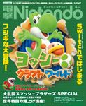 電撃Nintendo 2019年4月号 680円