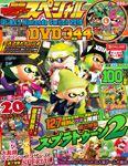 別冊てれびげーむマガジン スペシャル はじめよう Nintendo Switch 2019 999円