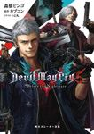 Devil May Cry 5 −Before the Nightmare−