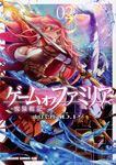 ゲーム オブ ファミリア-家族戦記- 02