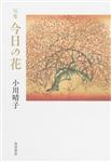 句集 今日の花 角川俳句叢書 日本の俳人100