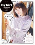 """My Girl vol.26 """"VOICE ACTRESS EDITION"""" 1,500円"""