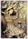 挿絵画家アーサー・ラッカムの世界 新装版