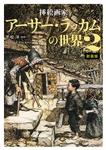 挿絵画家アーサー・ラッカムの世界2 新装版