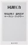 同調圧力 907円
