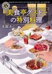 美食亭グストーの特別料理