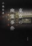 東京の幽霊事件 封印された裏歴史 1,728円